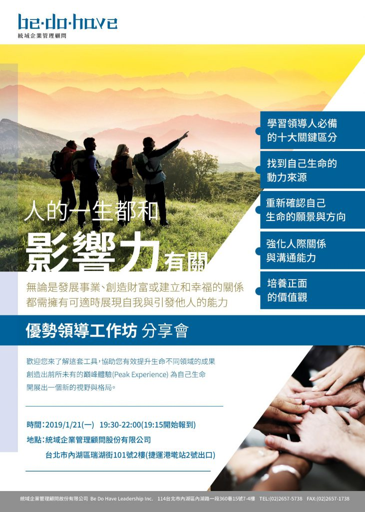 0121分享會海報檔案