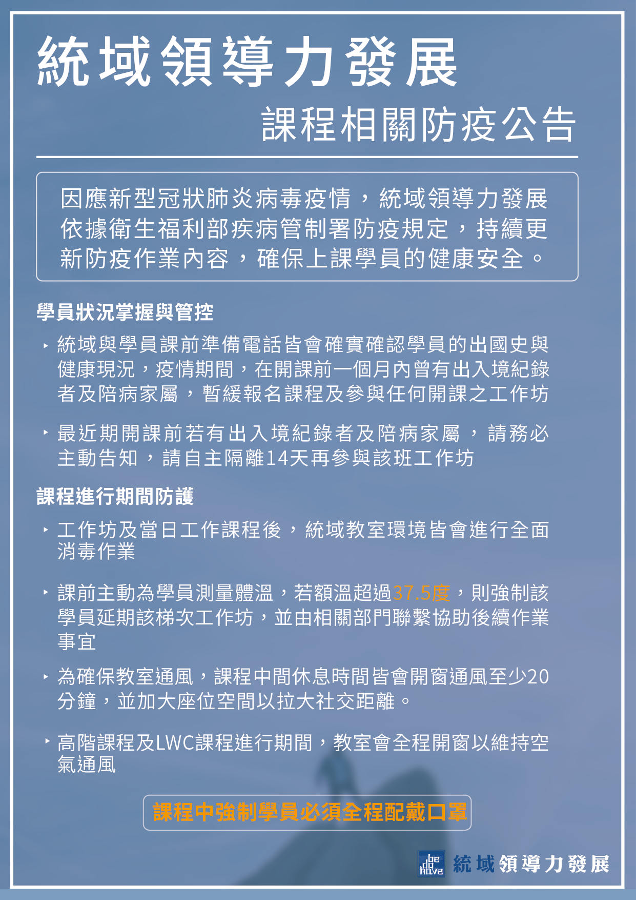 防疫公告3-01