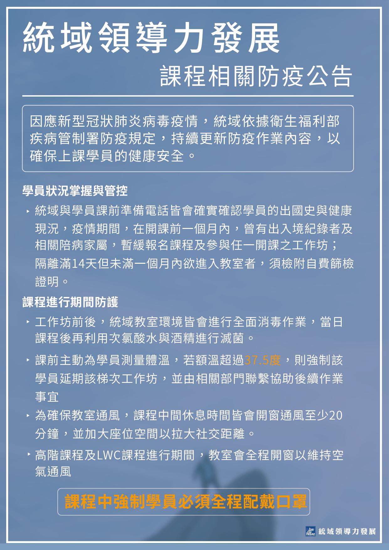 防疫公告09072-01